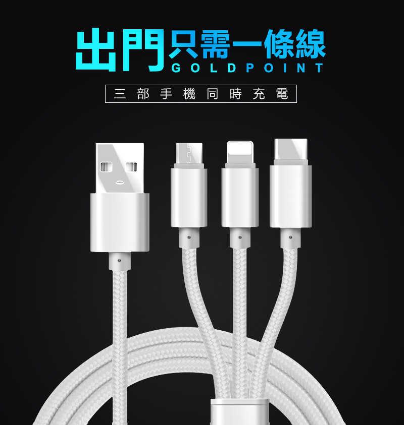 三合一充電線,適用蘋果&安卓&Type C各種手機,一條抵三條,全銅線芯充電加速30%(銀色)