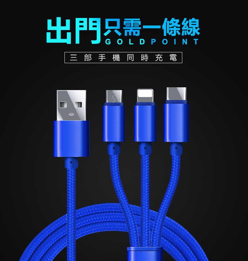 三合一充電線,適用蘋果&安卓&Type C各種手機,一條抵三條,全銅線芯充電加速30%(藍色)