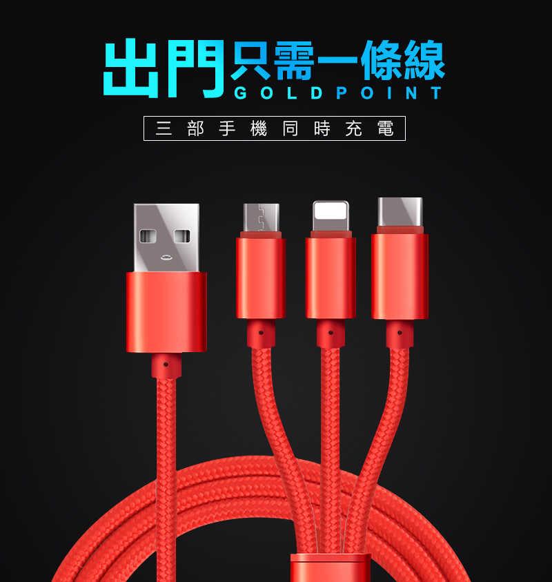 三合一充電線,適用蘋果&安卓&Type C各種手機,一條抵三條,全銅線芯充電加速30%(紅色)