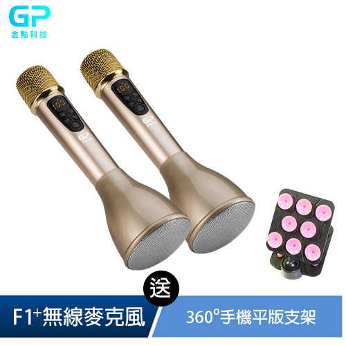 2入-可升降KEY的說唱神麥~最新款F1+(PLUS)數位掌上KTV無線麥克風藍芽喇叭(贈手機架)
