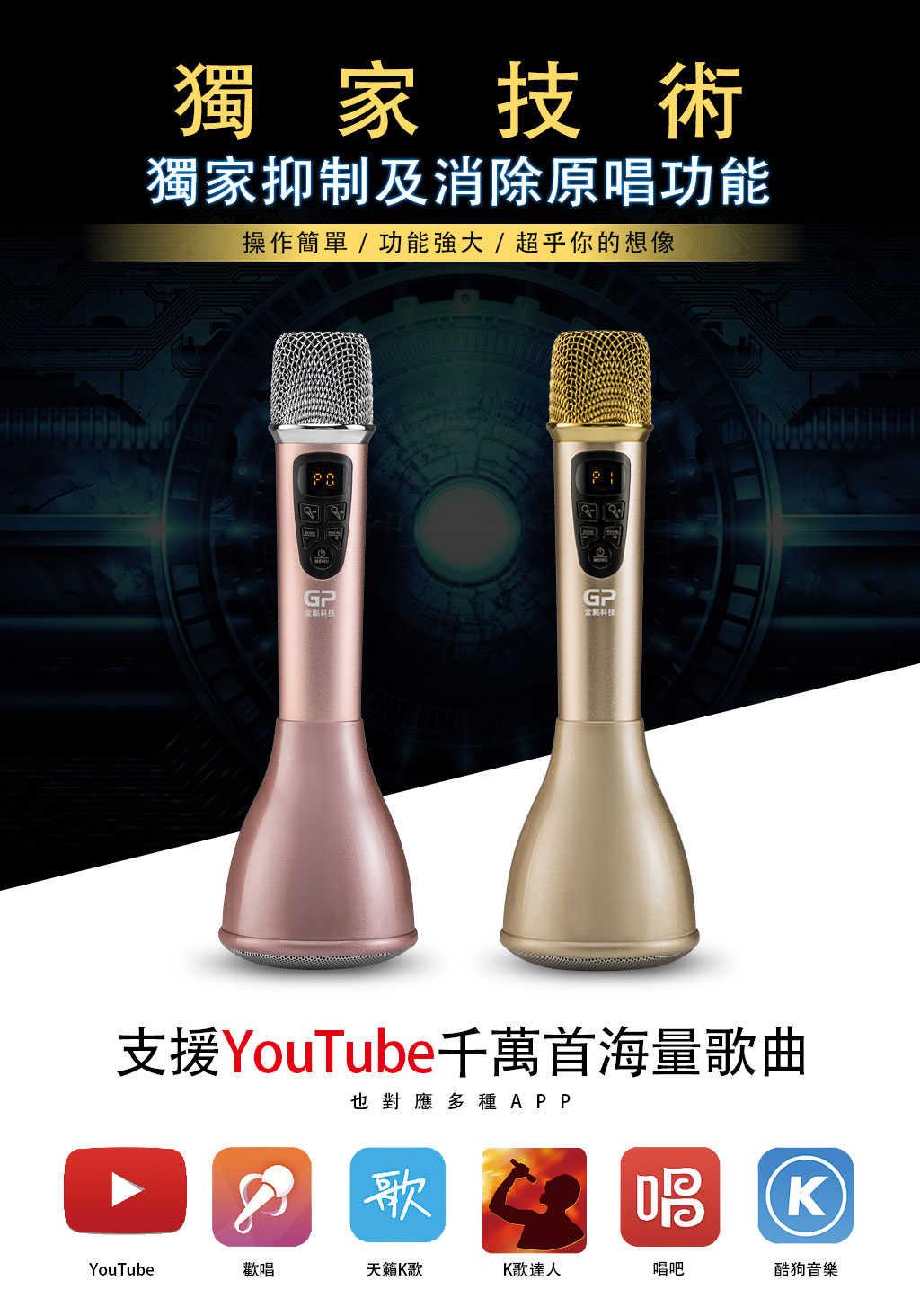可升降KEY的第二代說唱神麥~最新款F1+(PLUS)數位掌上KTV無線麥克風藍芽喇叭(贈麥克風架)