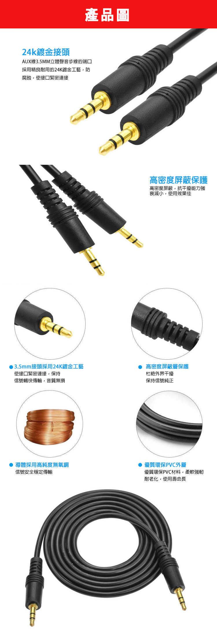 高保真3.5mm公對公AUX音源線 5米 (高純度無氧銅)