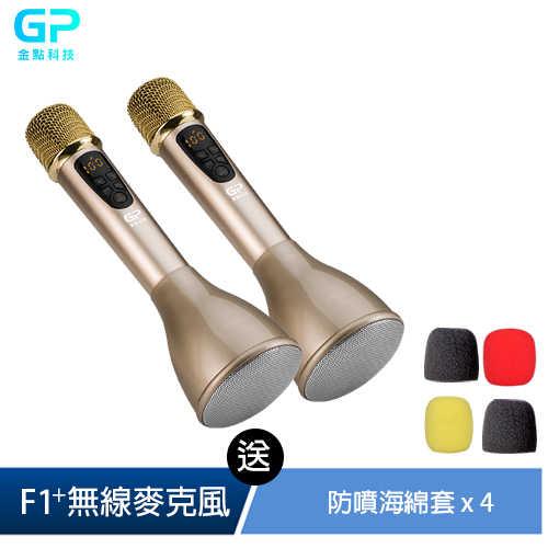 2入-可升降KEY的說唱神麥~最新款F1+(PLUS)數位掌上KTV無線麥克風藍芽喇叭(贈海綿套)