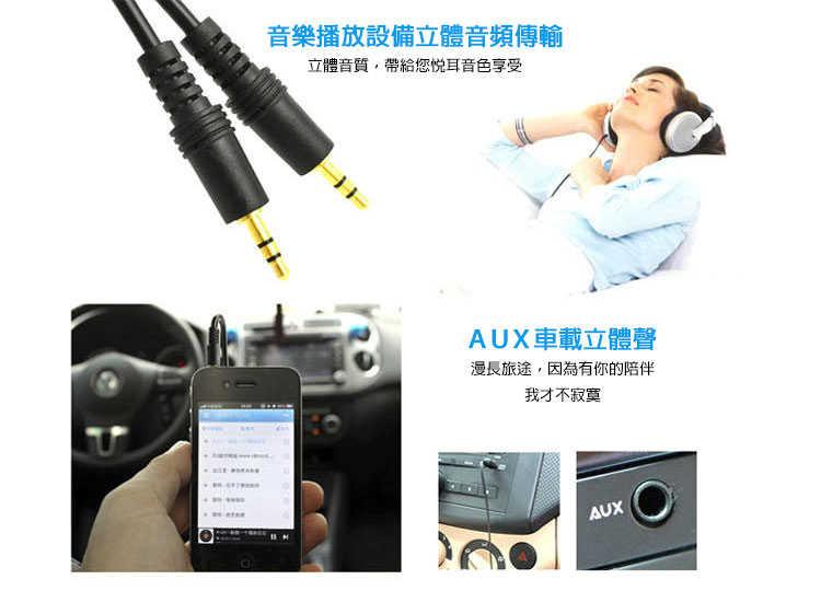 3.5mm公對公AUX音源線 3米  (高純度無氧銅)