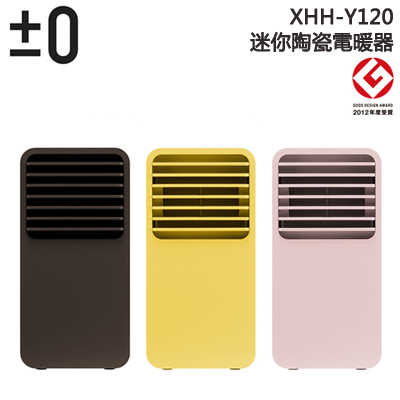 XHH-Y120 電暖器