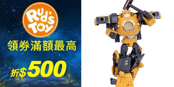 Rud's toy 變形金剛專賣店