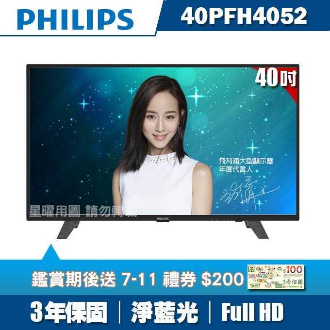 飛利浦40吋液晶電視