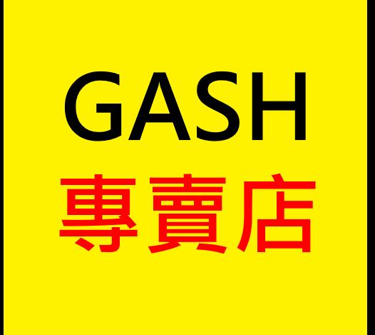GASH專賣店