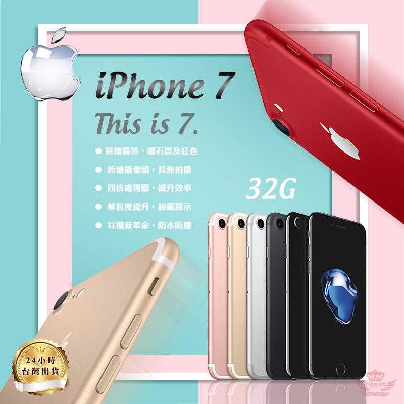 iPhone7 32G【福利品】 鋼化膜+空壓殼+行動電源,iPhone