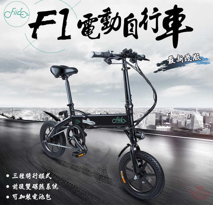 輪播商品:F1 三段電動摺疊車
