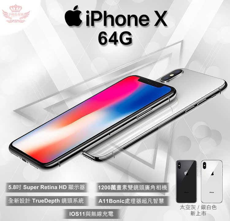 IPhone X 64G【福利品】送鋼化膜+空壓殼