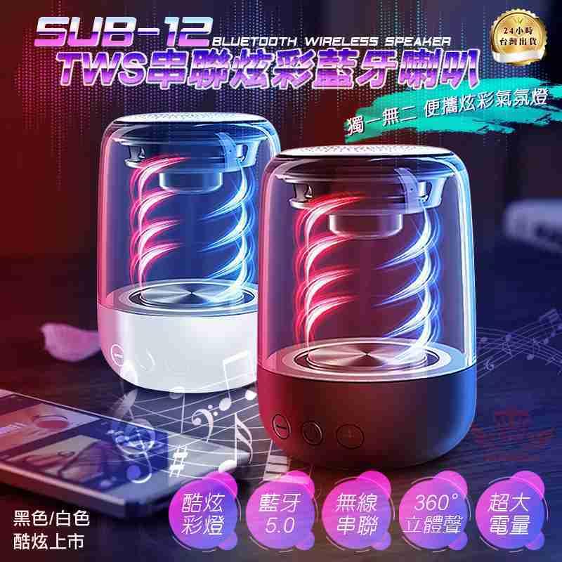 【SUB-12雙聲道TWS串聯炫彩藍牙5.0喇叭】藍牙5.0,藍牙喇叭,音響,立體聲,桌燈,氣氛燈,大電量,TWS串聯,