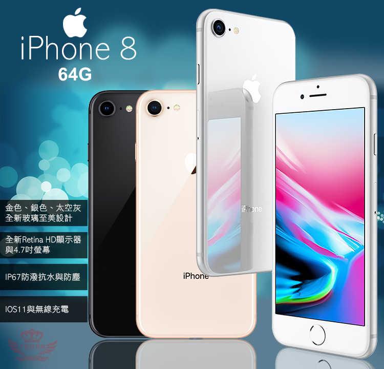 IPhone 8 64G【福利品】送鋼化膜+空壓殼