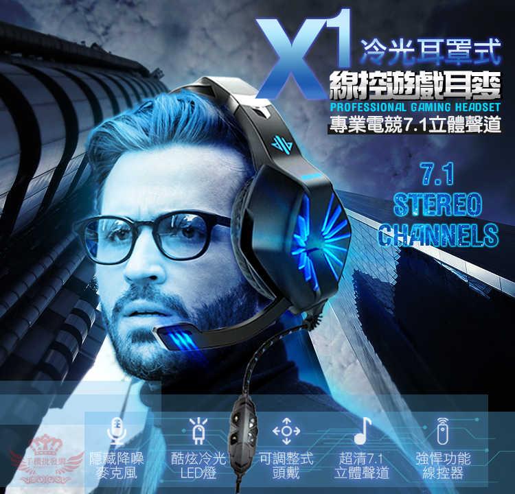 【X1發光耳罩式線控電競耳機】--酷炫冷光,7.1環繞立體聲,調整式頭戴,降噪麥克風,多功能線控