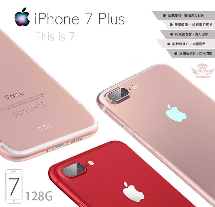 iPhone 7 Plus 128G【福利品】送鋼化膜+空壓殼