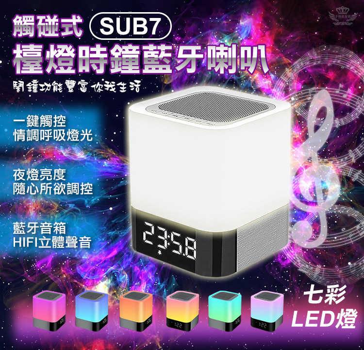 【SUB-7觸碰式夜燈藍牙音響】-藍牙音響, 喇叭, 夜燈, 觸碰式,時鐘鬧鐘