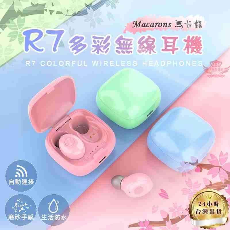 【R7馬卡龍多彩5.0無線耳機】藍牙5.0,藍芽耳機,藍牙耳機,輕巧,觸控,無線耳機,馬卡龍,大電量,充電艙