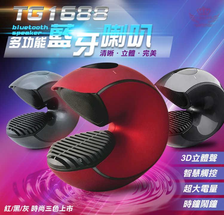 【TG-1688多功能藍牙喇叭】,外型亮麗,藍牙4.1,2.0立體聲,智慧觸控,記憶卡
