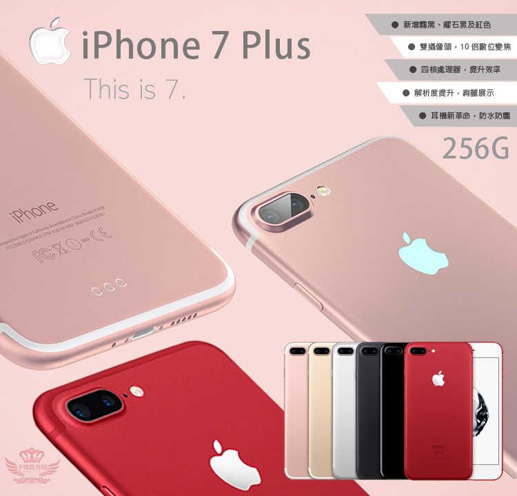 iPhone 7 Plus 256G【福利品】送鋼化膜+空壓殼
