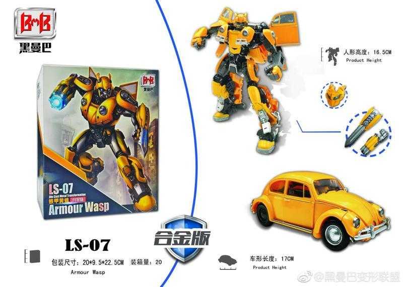 現貨!黑曼巴合金 LS07 金龜蜂 大黃蜂 放大 MPM07 改造版