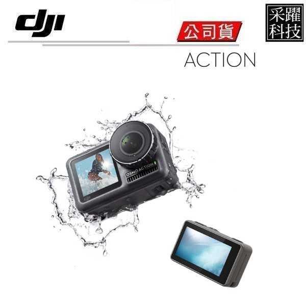 DJI 防水運動相機