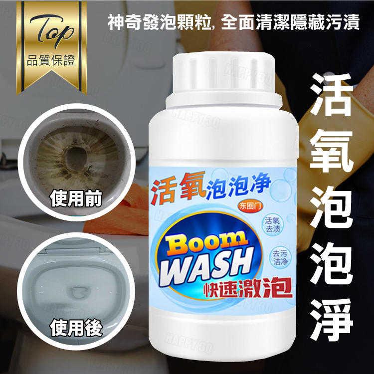 活氧泡泡淨清潔劑