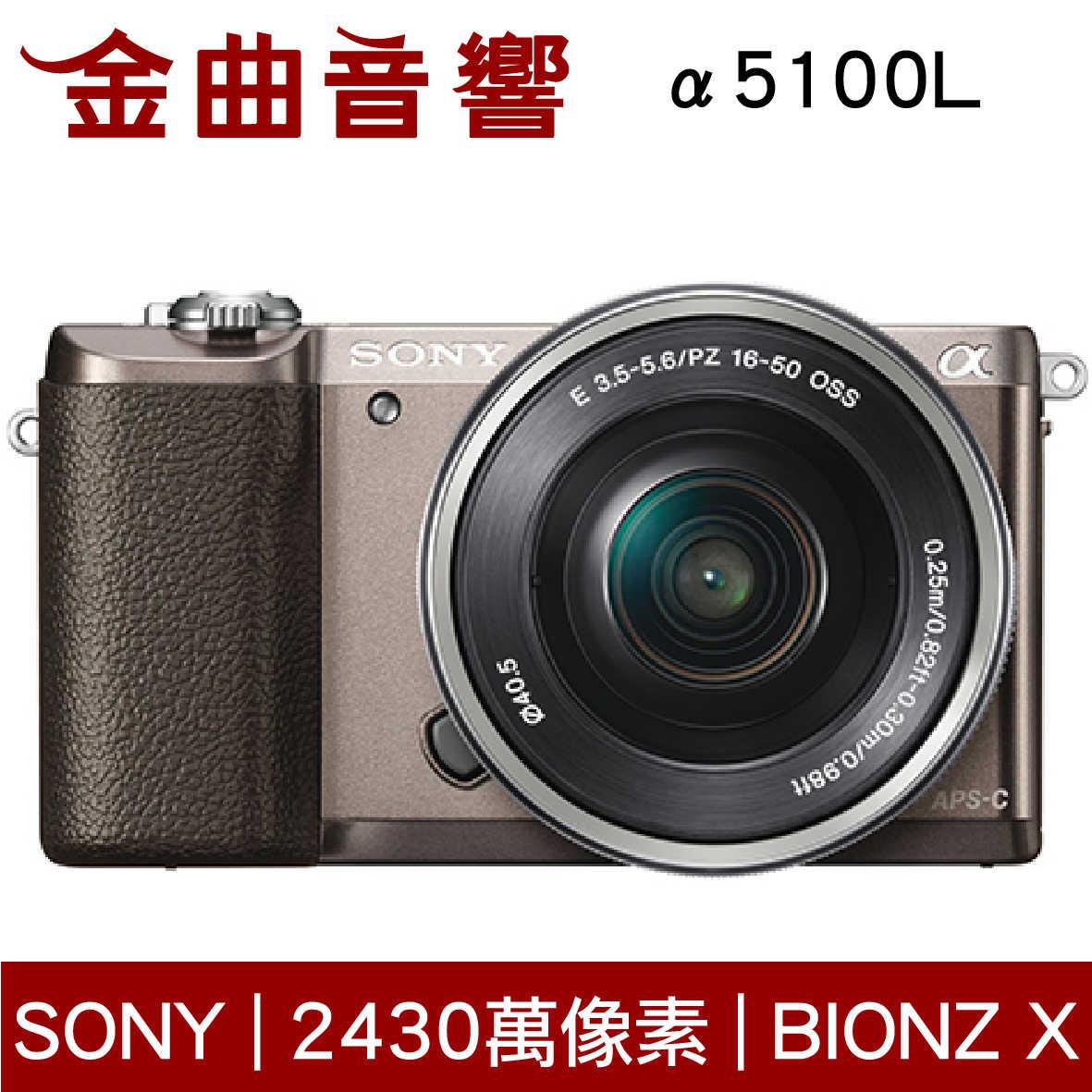 SONY 索尼 α5100L 棕色 變焦鏡組 ILCE-5100L 數位單眼相機 | 金曲音響
