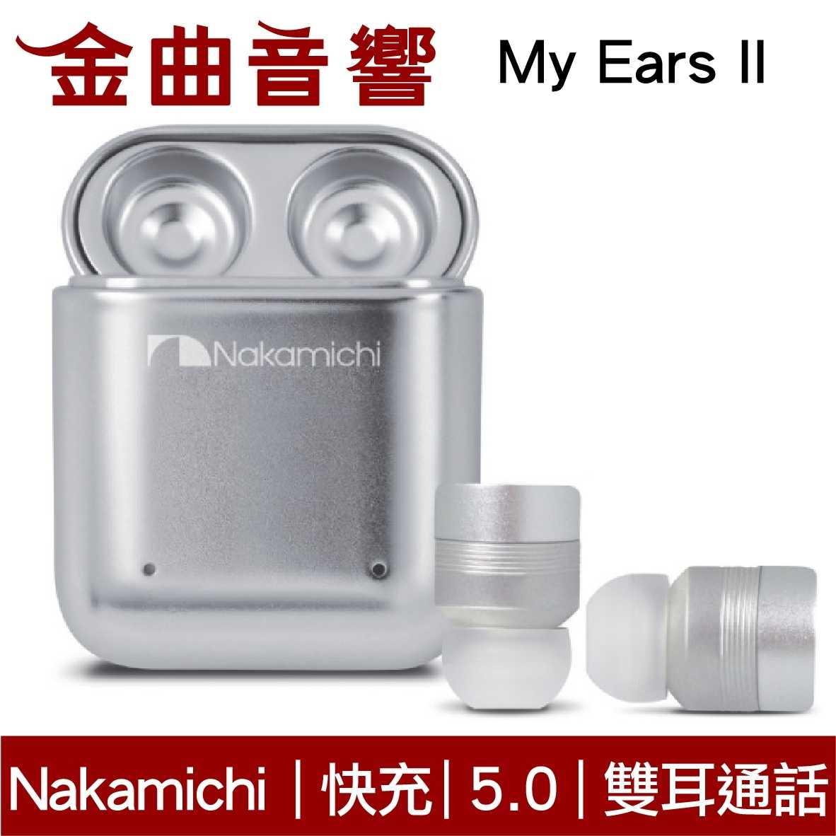 Nakamichi  ii 銀