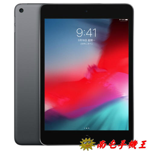 《南屯手機王》APPLE iPad mini 2019 A2133 5th 256G wifi版