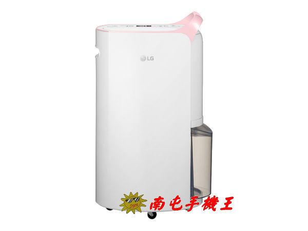 《南屯手機王》LG PuriCare變頻除濕機/17公升 (MD171QPK1)【宅配免運】
