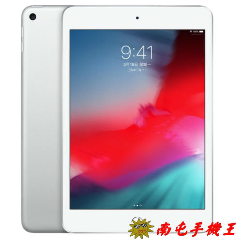 《南屯手機王》APPLE iPad mini 2019 5th A2124 256G LTE版