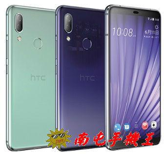 《南屯手機王》HTC U19e 虹膜辨識 OLED螢幕 6GB/128GB 【宅配免運費】