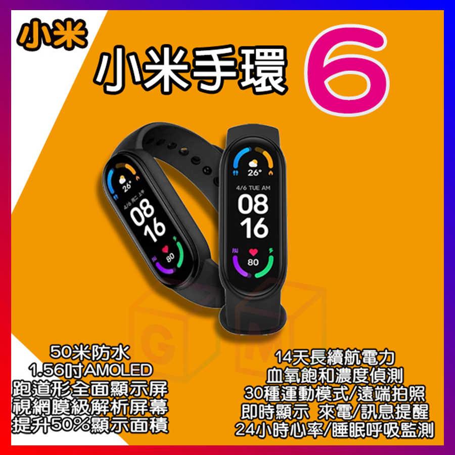 輪播商品:小米手環6