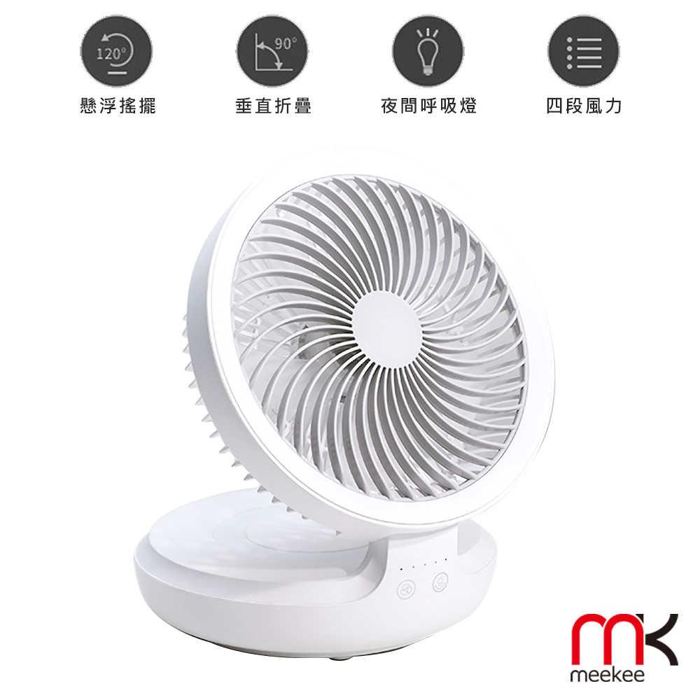 meekee 懸浮循環舒適扇-可攜式電風扇/桌扇/循環扇-白色