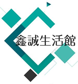 鑫誠生活館
