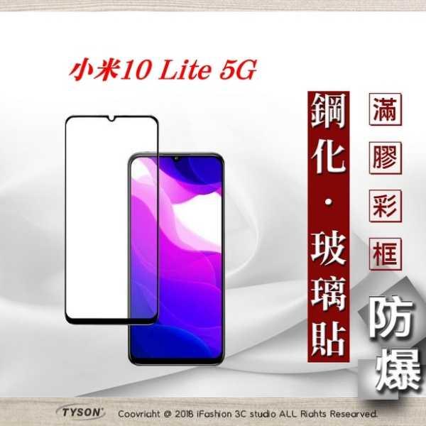 【愛瘋潮】 現貨 MIUI 小米10 Lite 5G 2.5D滿版滿膠 彩框鋼化玻璃保護貼 9H 螢幕保護貼 鋼化貼