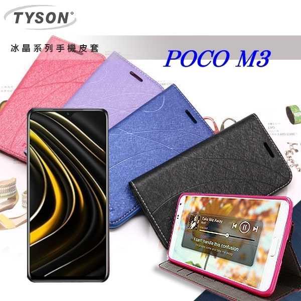 【愛瘋潮】 現貨 POCO M3 5G 冰晶系列 隱藏式磁扣側掀皮套 保護套 手機殼 手機套 可插卡 可站立