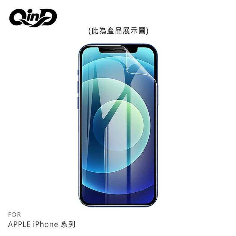 【愛瘋潮】 QinD iPhone 11、11 Pro、11 Pro Max、SE 2020 百變防爆膜 (2入)