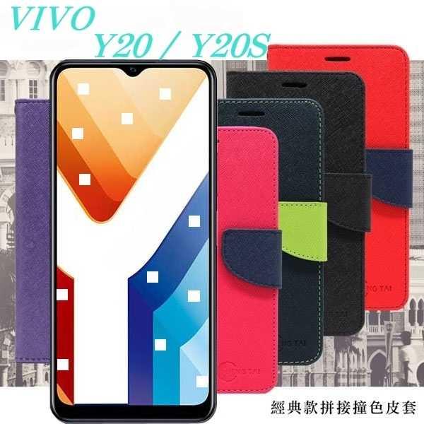 【愛瘋潮】 VIVO Y20 / Y20S 經典書本雙色磁釦側翻可站立皮套 手機殼 側掀皮套 可插卡 可站立