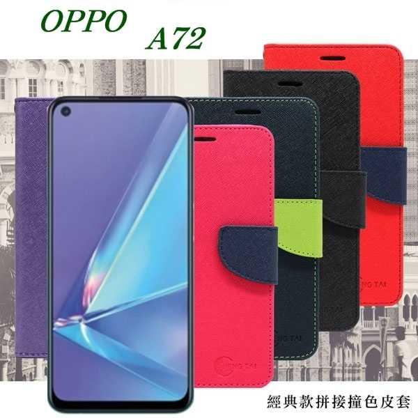 【愛瘋潮】OPPOA72 經典書本雙色磁釦側翻可站立皮套 手機殼 側掀皮套 手機套