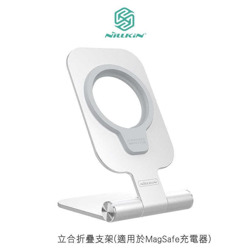 【愛瘋潮】附整線器 NILLKIN 立合折疊支架(適用於MagSafe充電器) 手機架
