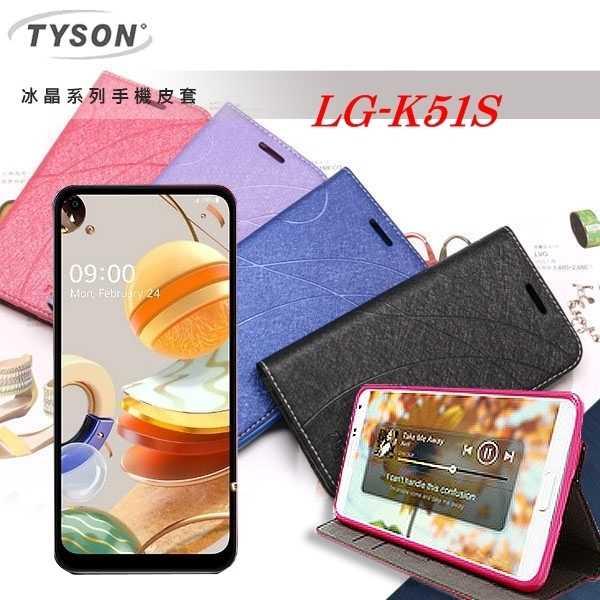 【愛瘋潮】LG K51S 冰晶系列 隱藏式磁扣側掀皮套 保護套 手機殼 側翻皮套