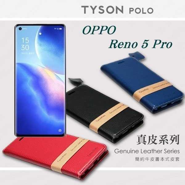 【愛瘋潮】現貨 OPPO Reno 5 Pro 5G 簡約牛皮書本式皮套 POLO 真皮系列 手機殼 側翻皮套 可站立
