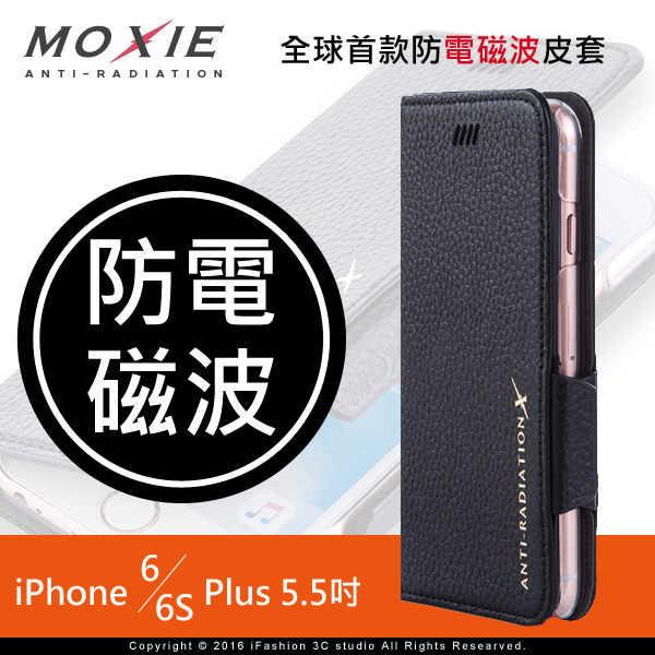 【現貨】Moxie X-Shell iPhone 6 Plus / 6S Plus 防電磁波 荔枝紋