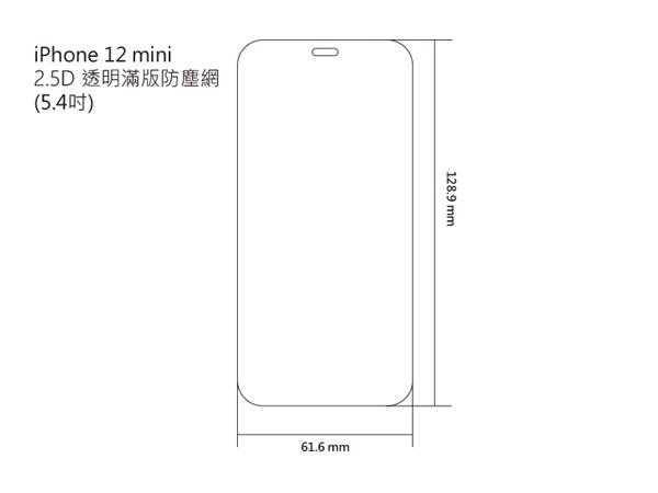 【愛瘋潮】Apple iPhone 12 mini (5.4吋) iMOS 2.5D 非滿版玻璃保護貼 螢幕保護貼