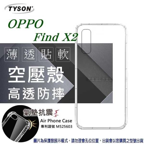 【愛瘋潮】歐珀 OPPO - Find X2 高透空壓殼 防摔殼 氣墊殼 軟殼 手機殼