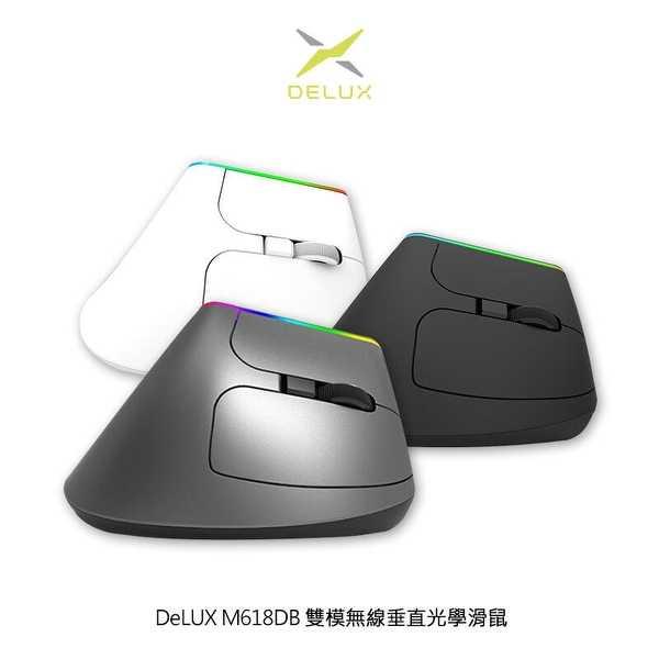 【愛瘋潮】 保固六個月 DeLUX M618DB 雙模無線垂直光學滑鼠 電腦滑鼠 多色可選