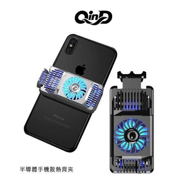 【愛瘋潮】 QinD 半導體手機散熱背夾 可伸縮背夾(最大 95mm) for HTC ASUS SAMSUNG