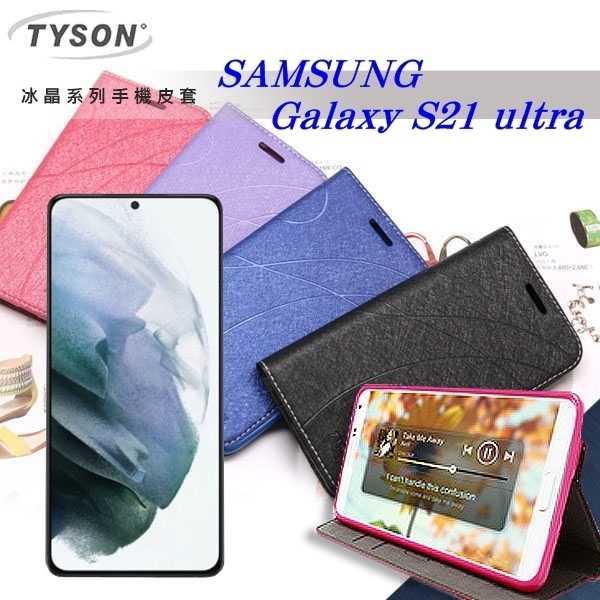 【愛瘋潮】Samsung Galaxy S21 ultra 5G 冰晶系列 隱藏式磁扣側掀皮套 保護套 手機殼 可插卡