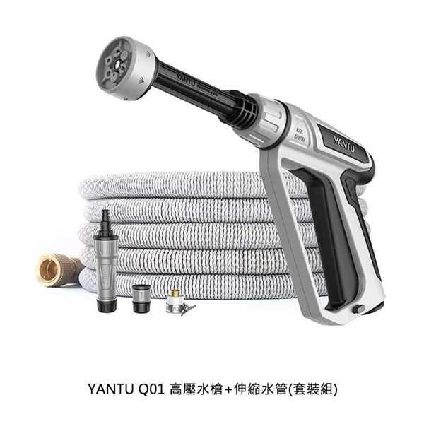 【愛瘋潮】YANTU Q01 高壓水槍+伸縮水管(7.5M)套裝組 20度斜噴頭沖洗車頂更方便